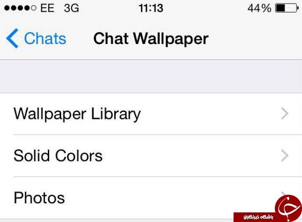 10 نکتهای که دربارۀ WhatsApp نمیدانستید/ در حال کار
