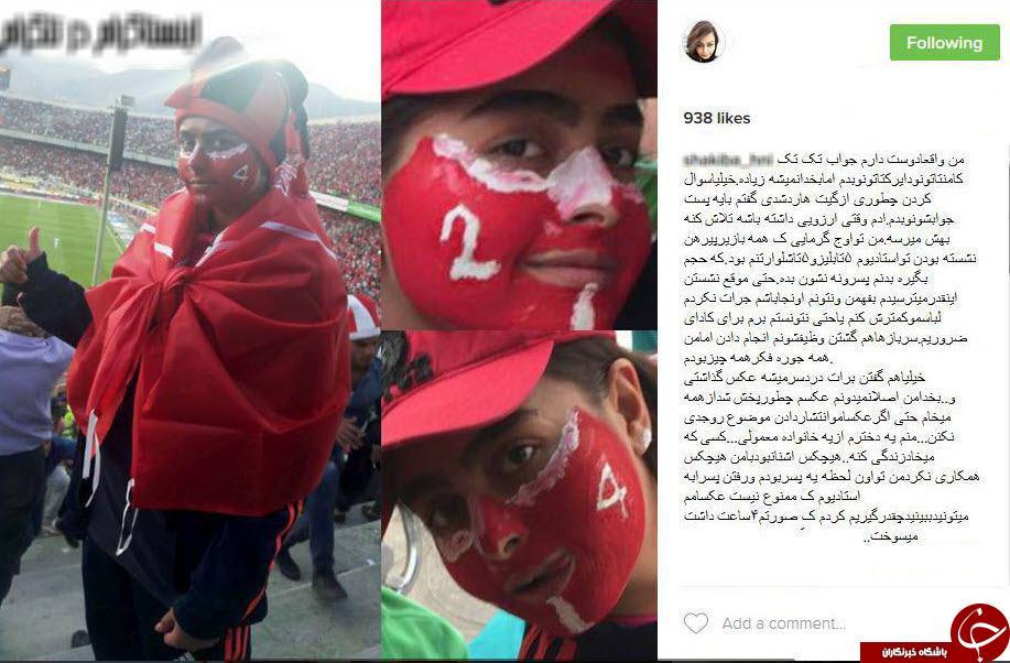 هواداران پرسپولیس هانیه شکیبا زنان تماشاگر ایرانی دختر تماشاگر ایرانی دختر پرسپولیسی