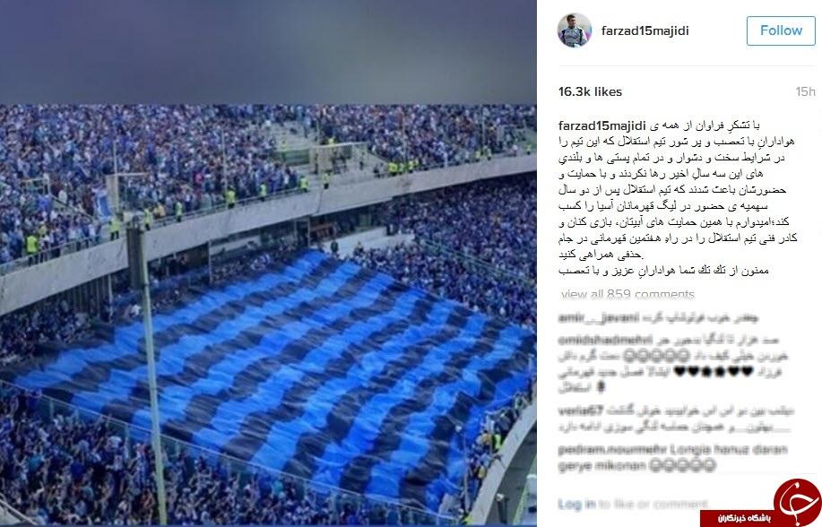 فرزاد مجیدی از هوادارن استقلال تشکر کرد +عکس