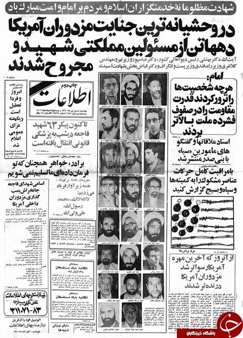 انفجار حزب جمهوری اسلامی