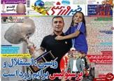 تصاویر نیم صفحه روزنامه های ورزشی 26 اردیبهشت 95