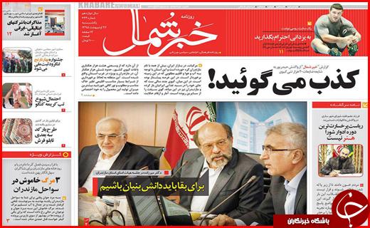 صفحه نخست روزنامه استانها یکشنبه 26 اردیبهشت ماه