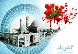 حماسه سوم خرداد با هنر پیوند می خورد