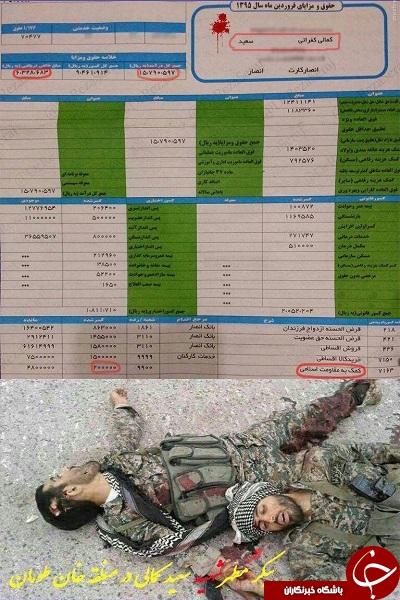 مبلغ فیش حقوقی یک مدافع حرم + عکس