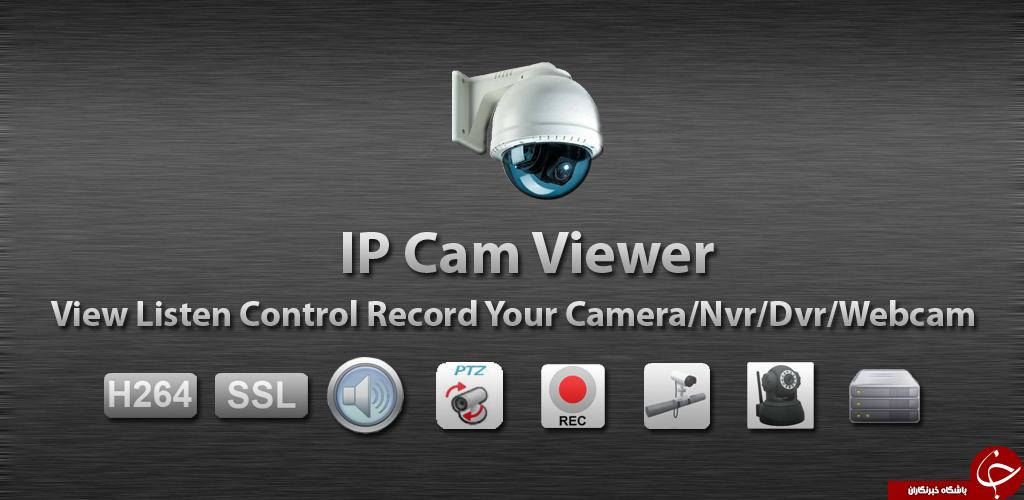 دوربین های مدار بسته را تحت کنترل خود در آوردید + دانلود