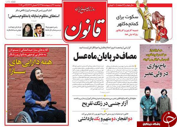 از عکس با عارف، رای به لاریجانی تا پروژه مدلینگ در ایران!
