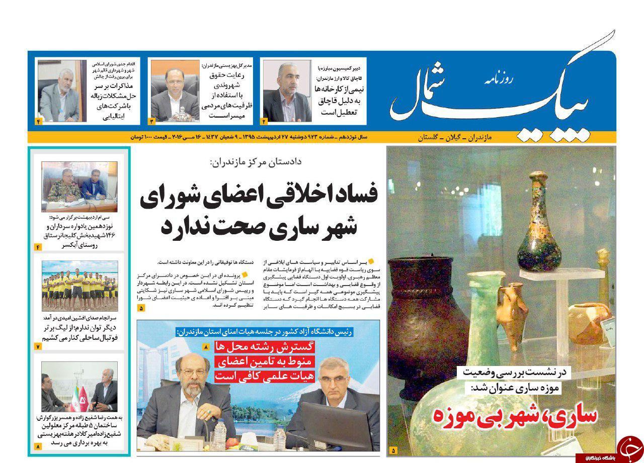 صفحه نخست روزنامه های استان دوشنبه 27 اردیبهشت ماه