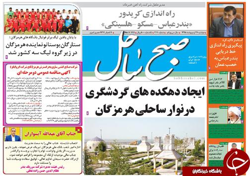 صفحه نخست نشریات دوشنبه 27 اردیبهشت در هرمزگان