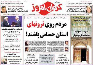 صفحه نخست روزنامه های 27 اردیبهشت در کرمان