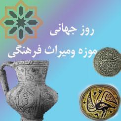 بازديد رایگان از موزه هاي خراسان رضوي درروز جهانی موزه