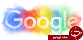 از رازهای گوگل سردربیاورید + آموزش