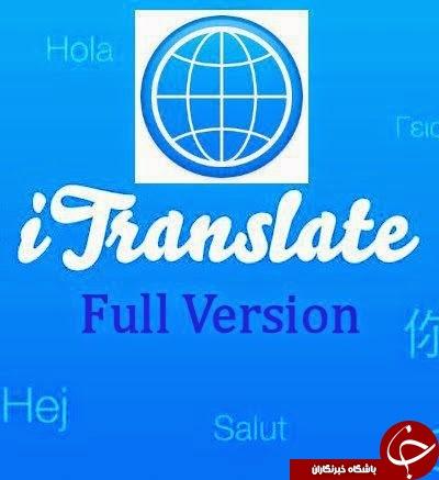 مترجم سخنگو با پشتیبانی از زبان فارسی + دانلود