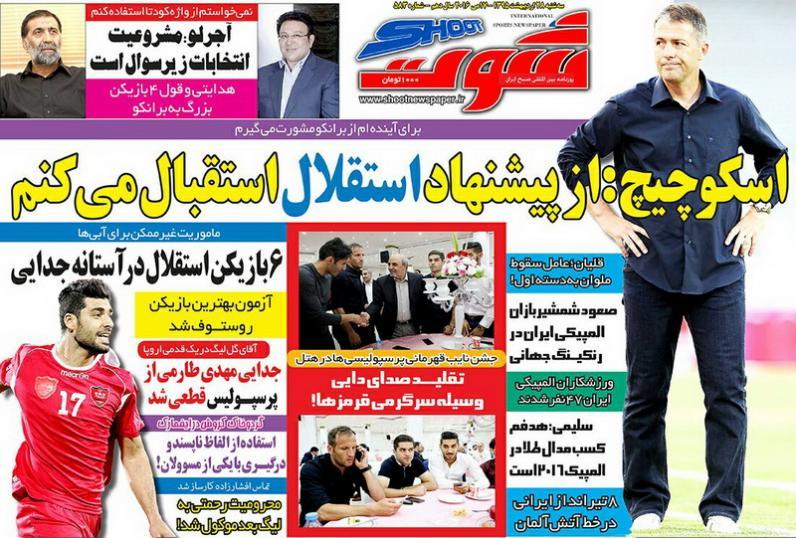 نیم صفحه روزنامههای ورزشی سه شنبه 28 اردیبهشت