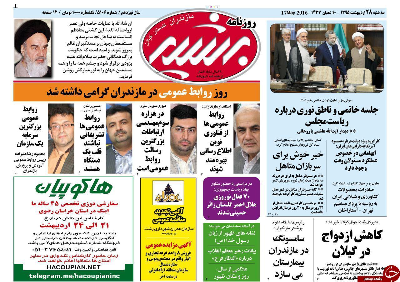 صفحه نخست روزنامه های استان سه شنبه 28 اردیبهشت ماه