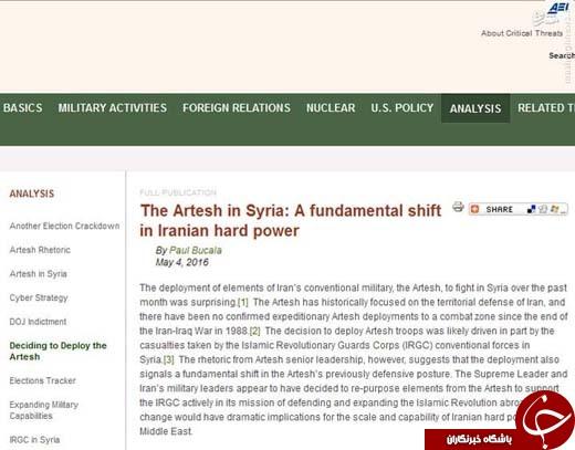ارتش در کنار سپاه؛ تغییری بنیادین در قدرت سخت ایران