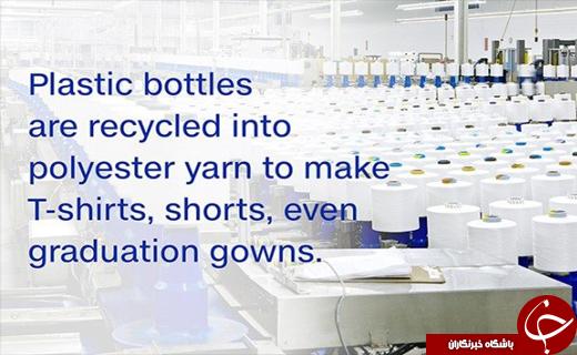 تولید لباس از بطری پلاستیکی !