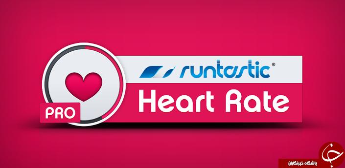 ضربان قلبتان را با گوشی اندازه بگیرید +دانلود