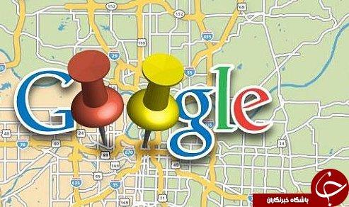 از قابلیت جالب  google map جا نمانید + آموزش