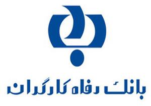 اعطای تسهیلات بانک رفاه به «کارگران» و «معلمان»