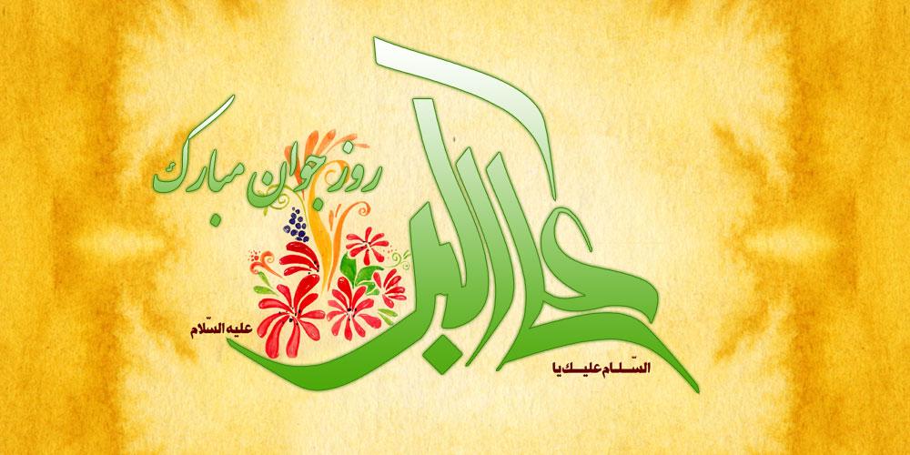 پیامک تولد حضرت علی اکبر(ع)
