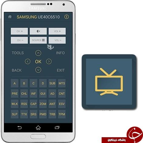 گوشی خود را به کنترل تلویزیون تبدیل کنید + دانلود