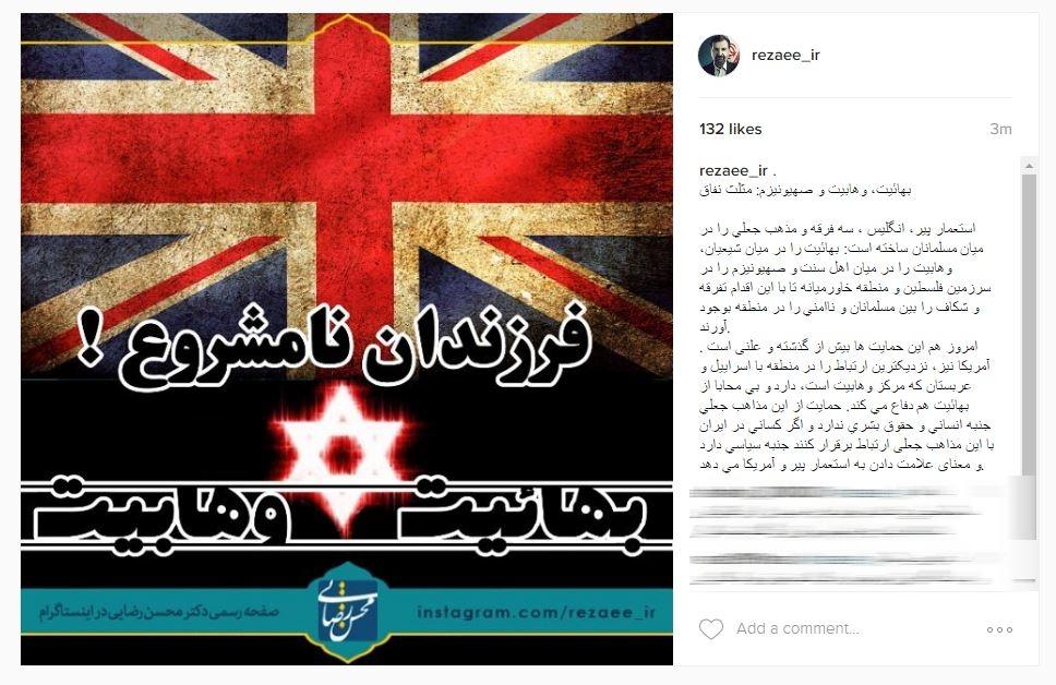 بهائیت، وهابيت و صهيونیزم: مثلث نفاق + عکس