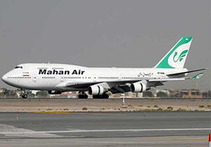 سفر ناتمام پرواز هواپیمایی ماهان به مقصد خرم آباد