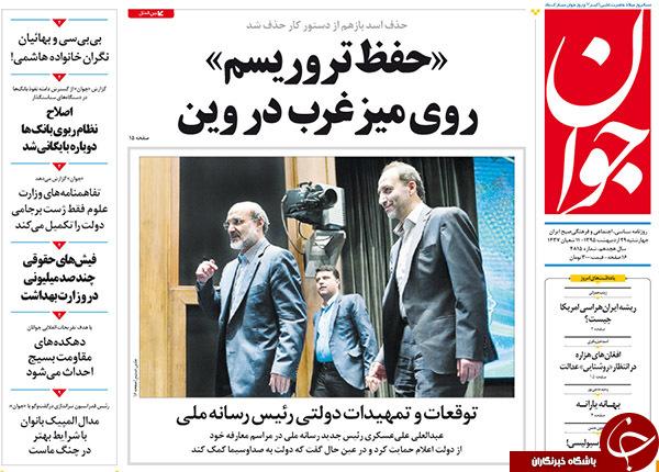 از مصاف خبرگان برای صندلی سرخ تا توجیه فیش ها توسط سخنگوی دولت!