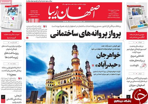 صفحه نخست روزنامه های استان اصفهان چهارشنبه 29 اردیبهشت ماه
