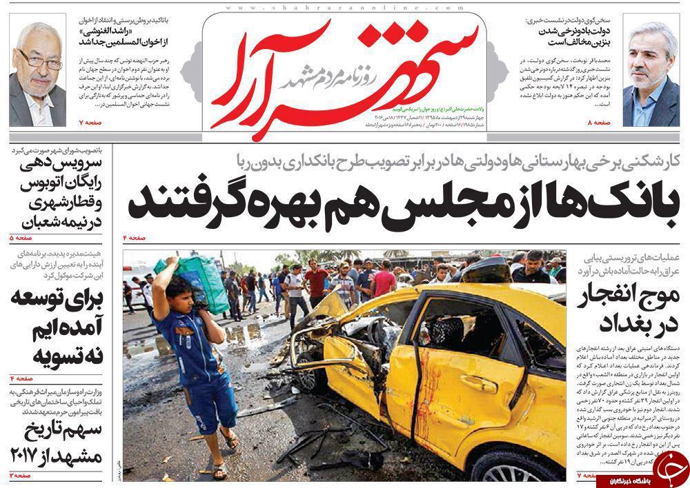 صفحه نخست روزنامه های خراسان رضوی چهارشنبه 29 اردیبهشت