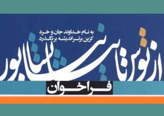 تجلیل از برگزیدگان ششمین کنگره ملی شعر از توس تا نیشابور
