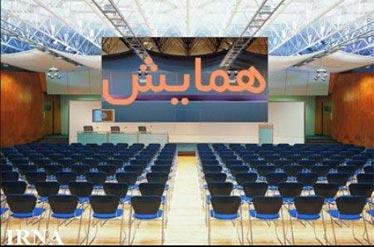 جذب سرمایه های 7 میلیارد دلاری برای استان همدان