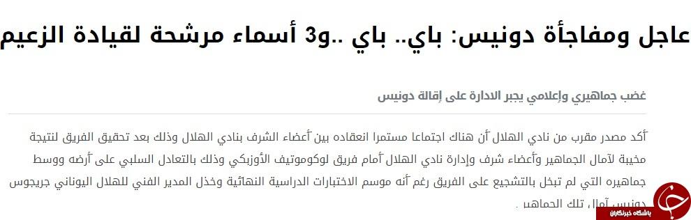 سرمربی الهلال اخراج شد/ سامی جابر به نیمکت نزدیک شد