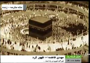 وقتی خبر ظهور قائم آل محمد پخش شود چه می کنید؟ + فیلم
