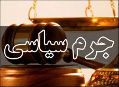 شورای نگهبان طرح جرم سیاسی را تایید کرد