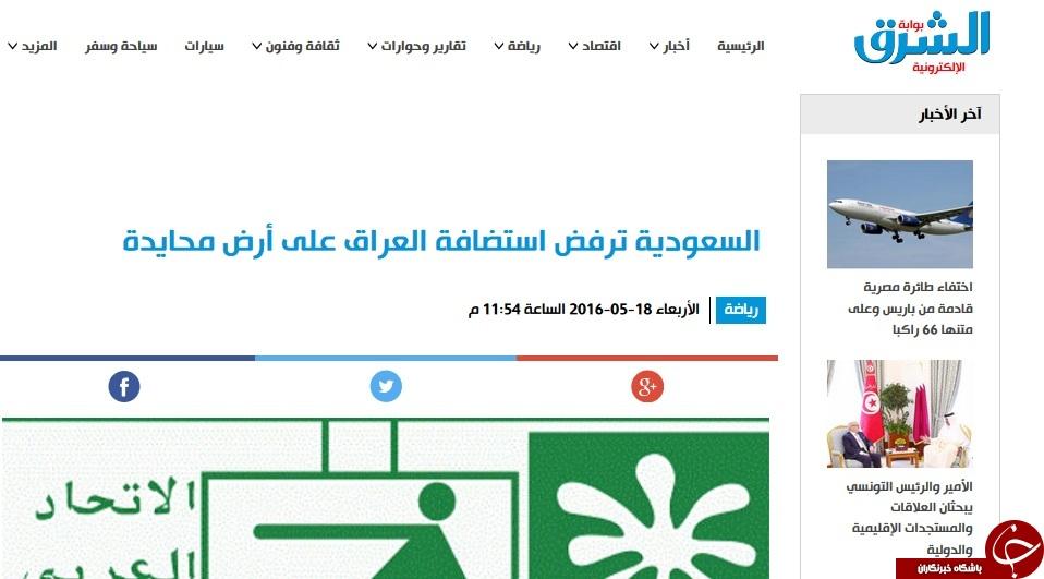 عربستان این بار با فیفا لج کرد + عکس