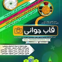 رونمایی از اولین فتوکاپ استانی با عنوان