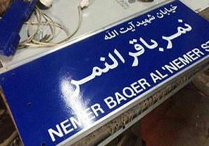 4554461 960 از خیابان «شیخ نمر» چه خبر؟