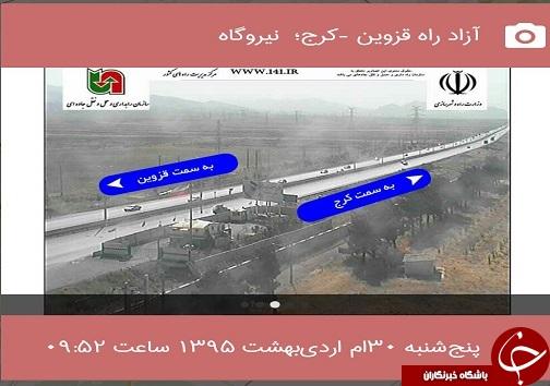 وضعیت راه های مواصلاتی استان