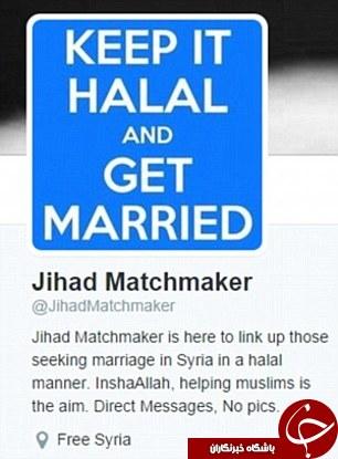 وبسابت عجیب همسریابی داعش رونمایی شد+عکس