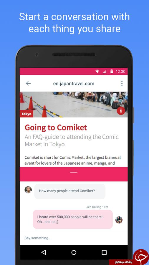 سرویس جدید space گوگل فضای خصوصی پیام رسانی و اشتراک گذاری +دانلود