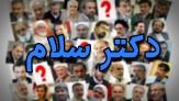حاشیه های جشن دکتر سلام + تصاویر