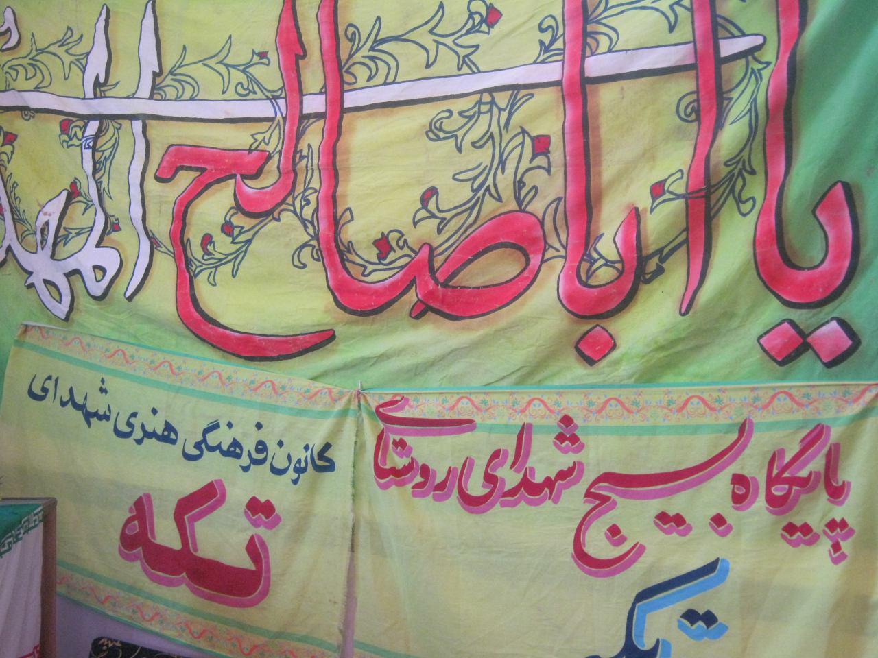استقبال از جشن امام زمان(عج) در روستای تکه