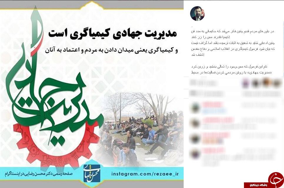فرمول کیمیا گری محسن رضایی+اینستاپست