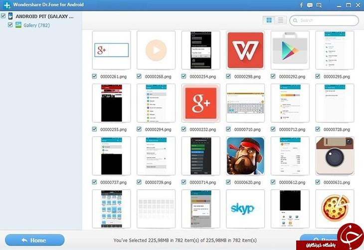 بازیابی عکس های پاک شده از گوشی هوشمند+آموزش