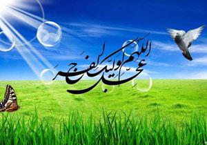 چرا باید برای ظهور امام مهدی (عج) دعا کنیم؟