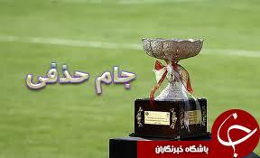 فتاحی:تاریخ فینال جام حذفی روز ۲۹ اردیبهشت به ذوب آهن اعلام شد