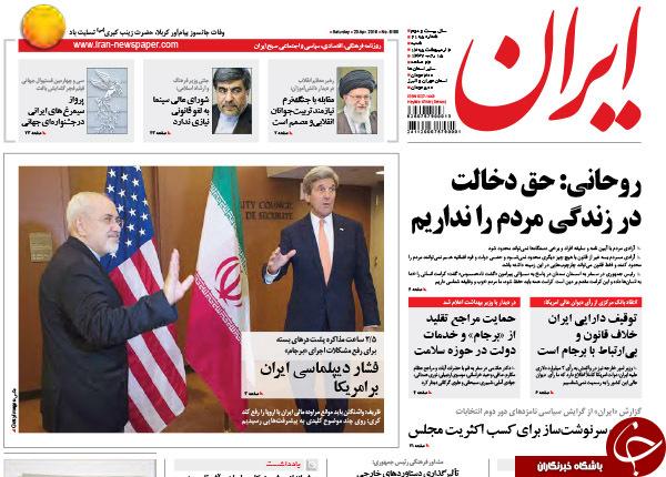 از شلیک دو میلیارد دلاری آمریکا به برجام تا واکنش وزیر به دستبرد به دارایی های ایران