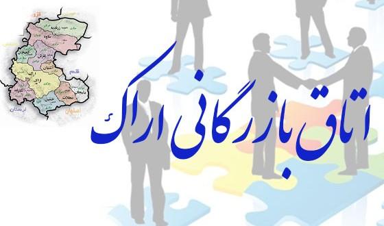 استان مرکزی میزبان هيات اقتصادی اتريش