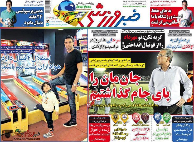 تصاویر نیم صفحه روزنامه های ورزشی پنجم اردیبهشت